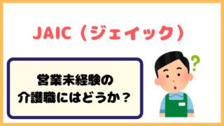 【転職】JAIC(ジェイック)の内容や評判について徹底的に解説していきます【営業職】
